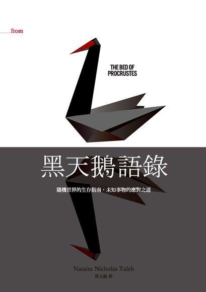 黑天鵝語錄:隨機世界的生存指南,未知事物的應對之道