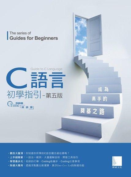 C語言初學指引【第五版】── 成為高手的奠基之路