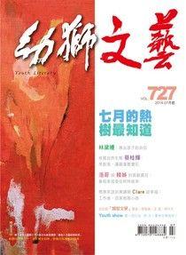 幼獅文藝2014.7月號 精選版