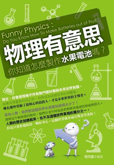物理有意思