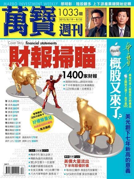 萬寶週刊 第1033期 2013/08/16