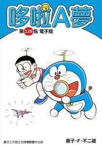 哆啦A夢 第129包 電子版