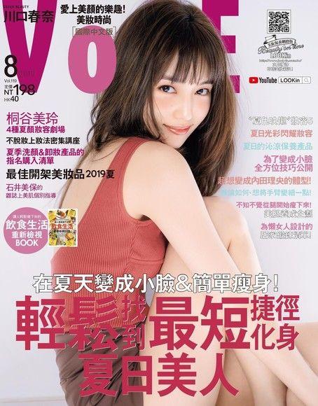 VoCE美妝時尚國際中文版 08月號/2019 第119期