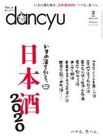 dancyu 2020年3月號 【日文版】