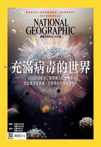 國家地理雜誌2021年02月號