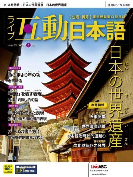 Live互動日本語 06月號/2021 第54期