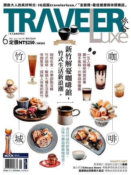 TRAVELER luxe旅人誌 06月號/2021 第193期