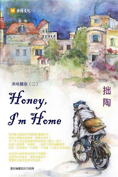美味關係(二):Honey, I'm Home