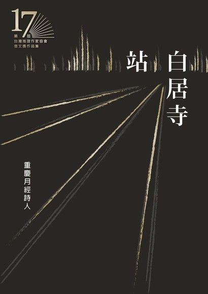 白居寺站(第十七屆台灣推理作家協會徵文獎決選入圍作品之四)