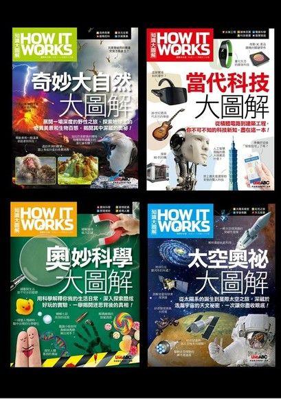 HOW IT WORKS 知識大圖解系列書籍(4冊套書)