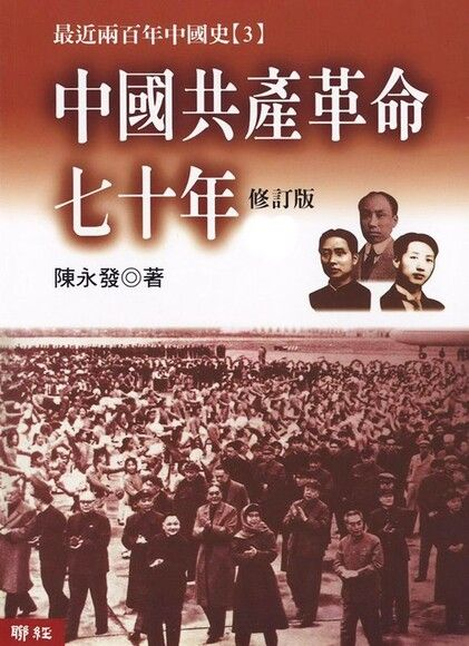中國共產革命七十年(上下)