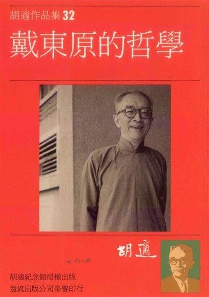 戴東原的哲學