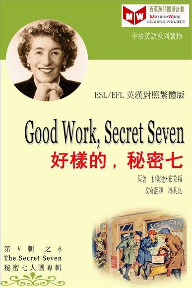 Good Work, Secret Seven 好樣的,秘密七 (ESL/EFL 英漢對照繁體版)