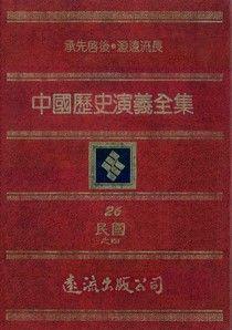 中國歷史演義全集(26):民國演義之四