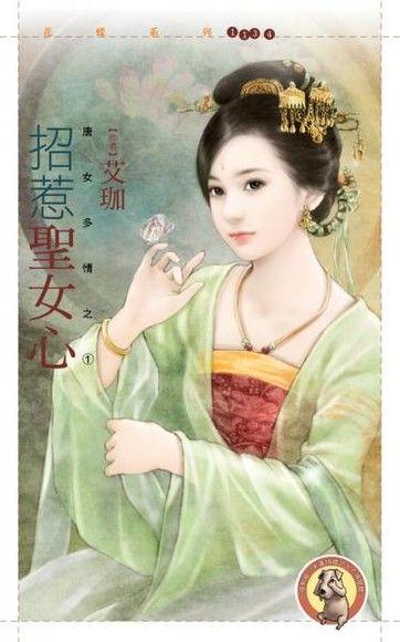 招惹聖女心【唐女多情之一】(限)