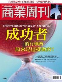 商業周刊 第1370期 2014/02/12