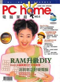 PC home 電腦家庭 06月號/1996 第005期