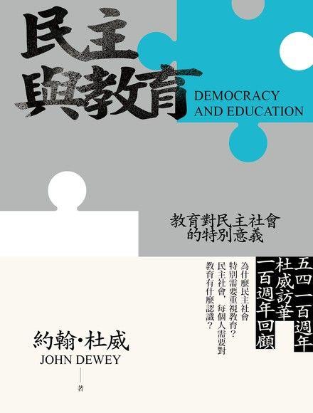 民主與教育