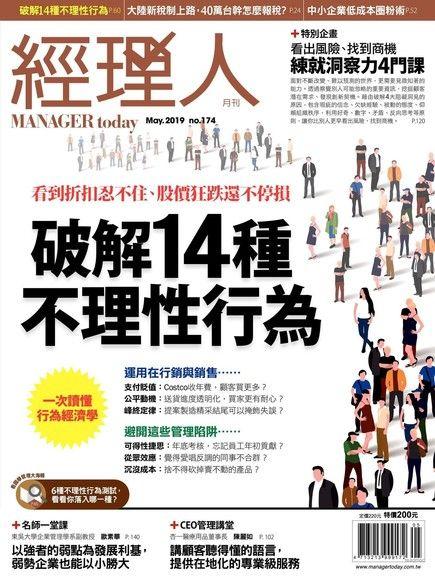 經理人月刊 05月號/2019 第174期
