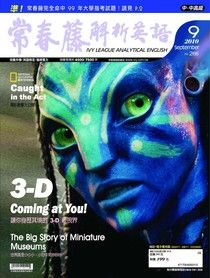 常春藤解析英語 9月號/2010 第266期