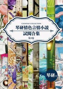 #3.琴研情色言情小說試閱合集·第3卷(限)