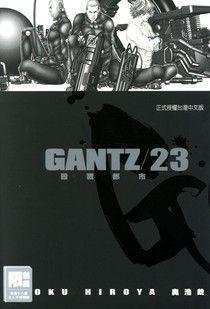 GANTZ殺戮都市(23)