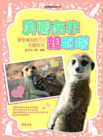 動物物語系列4:勇闖南非親狐獴