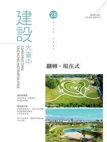 建設大臺中期刊 第28期
