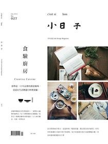 小日子享生活誌 7月號/2014 第27期