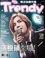 TRENDY偶像誌 No.24