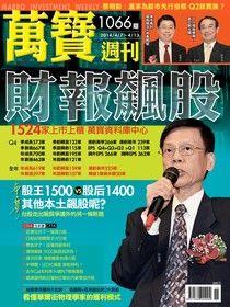萬寶週刊 第1066期 2014/04/03