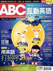 ABC互動英語 09月號/2016 第171期