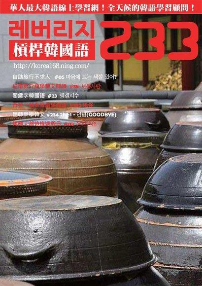 槓桿韓國語學習週刊第233期