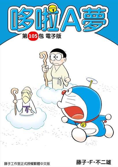 哆啦A夢 第105包 電子版