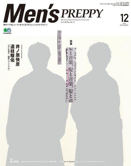 Men's PREPPY 2020年12月號 【日文版】