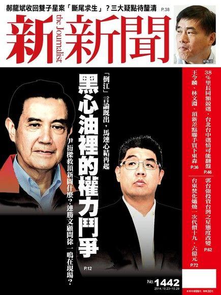 新新聞 第1442期 2014/10/23