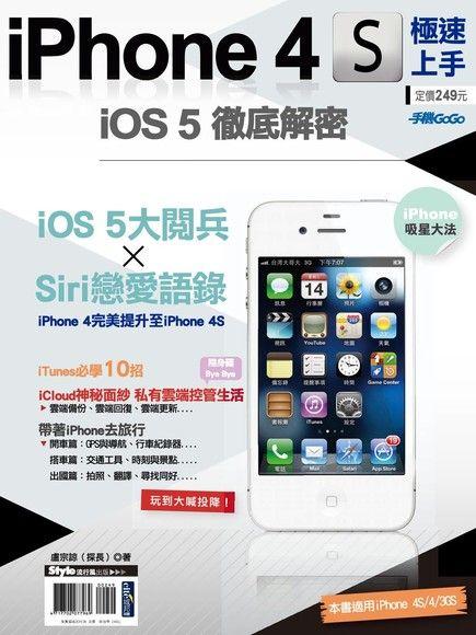 iPhone 4S極速上手
