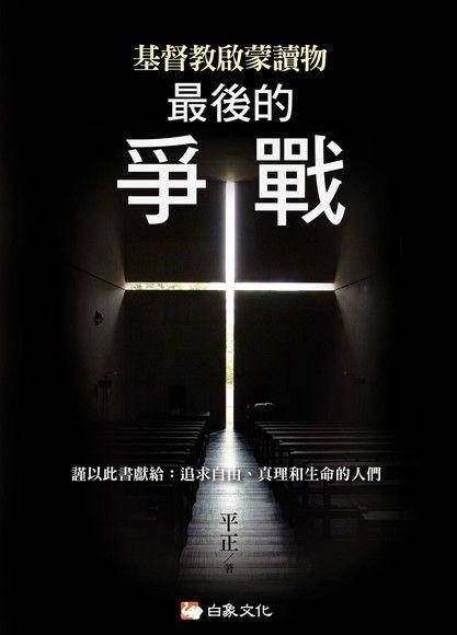 基督教啟蒙讀物:最後的爭戰