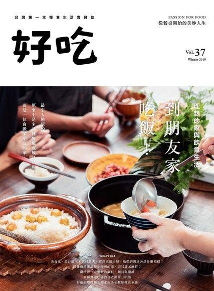 好吃 37:到朋友家吃飯!理想的家與飲食生活