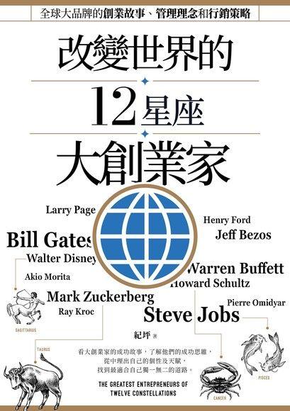 改變世界的12星座大創業家