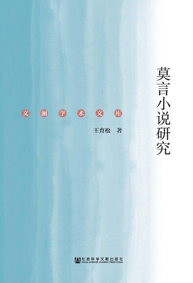 莫言小说研究