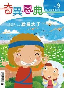 奇異恩典兒童靈修月刊 09月號/2015 第54期