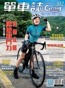 Cycling Update單車誌雙月刊 06-07月號 2018年 第102期