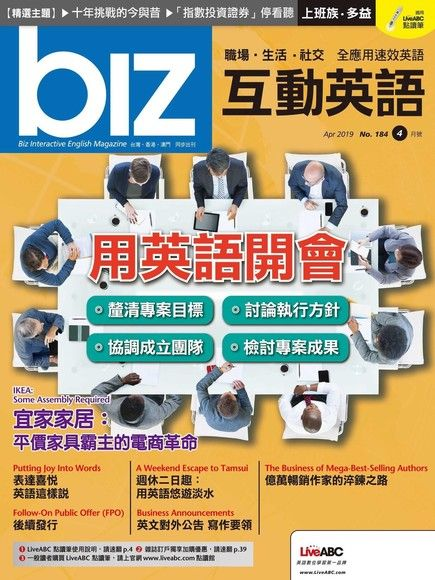 biz互動英語 04月號/2019 第184期