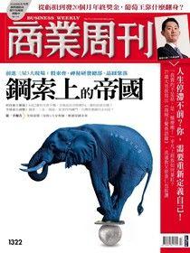 商業周刊 第1322期 2013/03/20