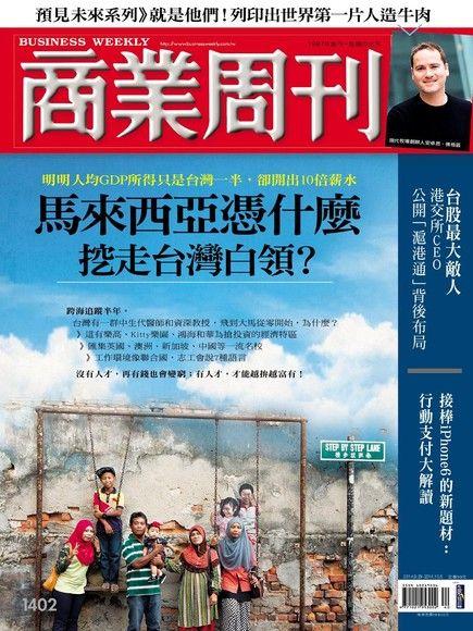 商業周刊 第1402期 2014/09/24