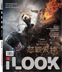 iLOOK電影雜誌 03月號/2012