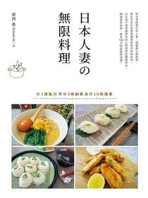 日本人妻の無限料理