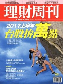 理財周刊 第851期 2016/12/16