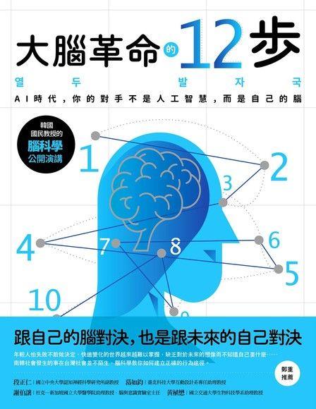大腦革命的12步